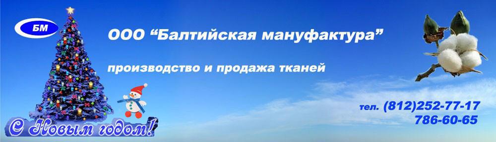 """ООО""""Балтийская мануфактура"""""""